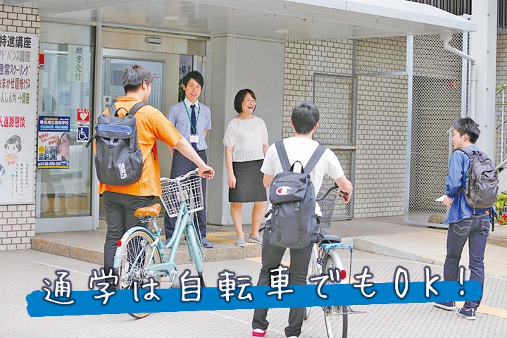 通学は自転車でもOK!