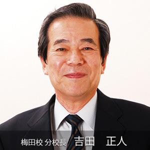 yoshida03
